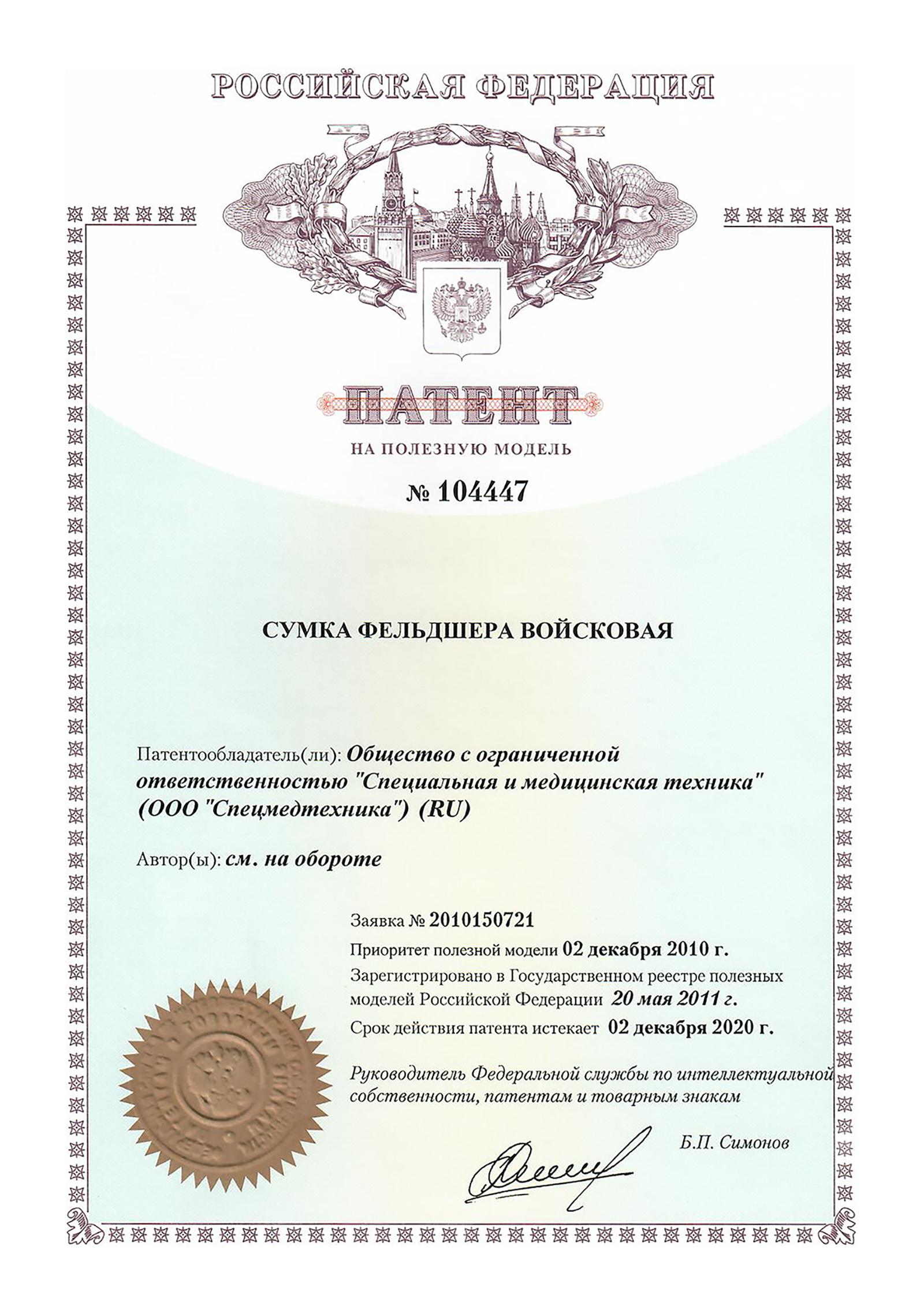 Патент на полезную модель 104447 Сумка фельдшера войсковая