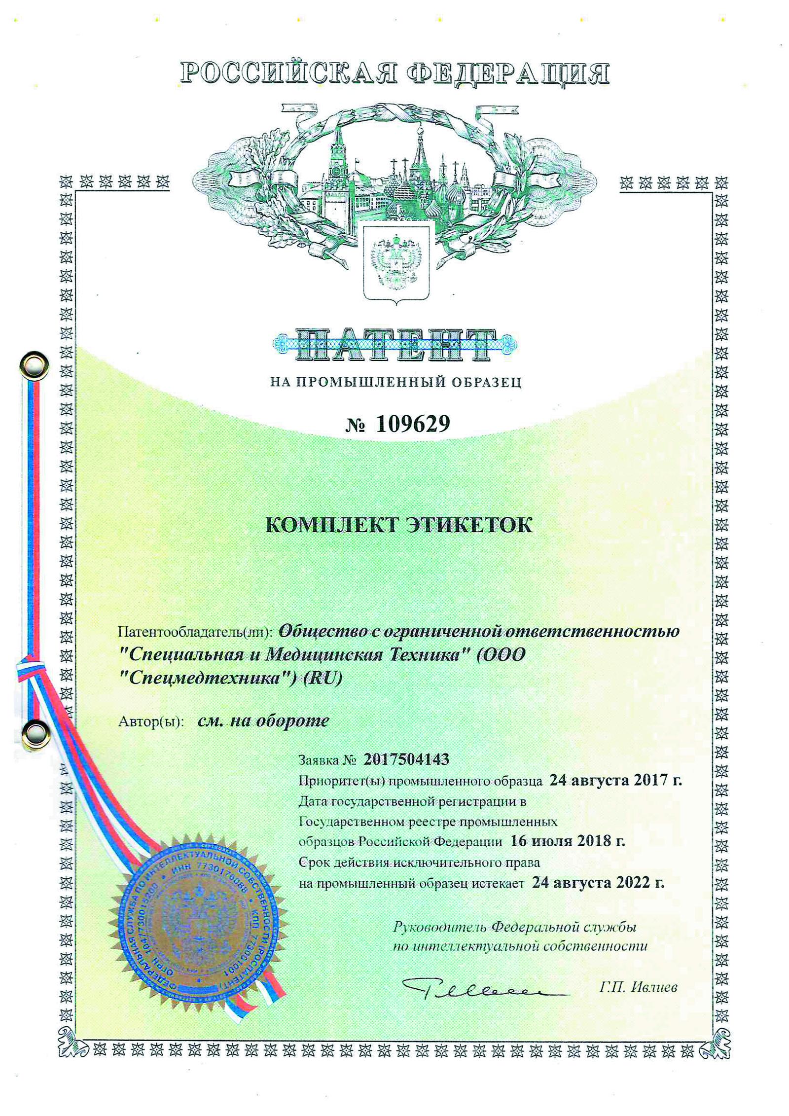 Патент на промышленный образец 109629 Копмлект этикеток