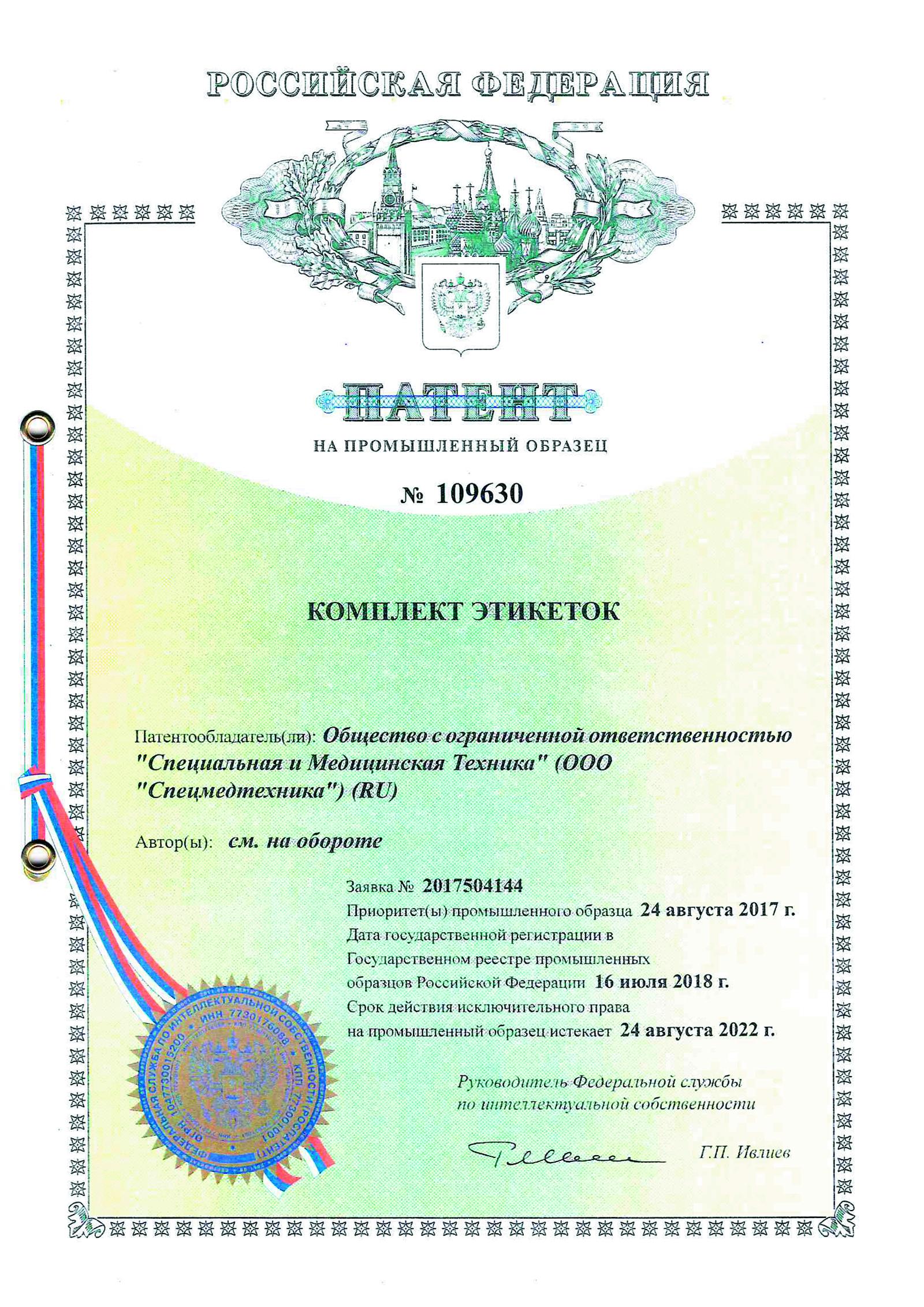 Патент на промышленный образец 109631 Копмлект этикеток