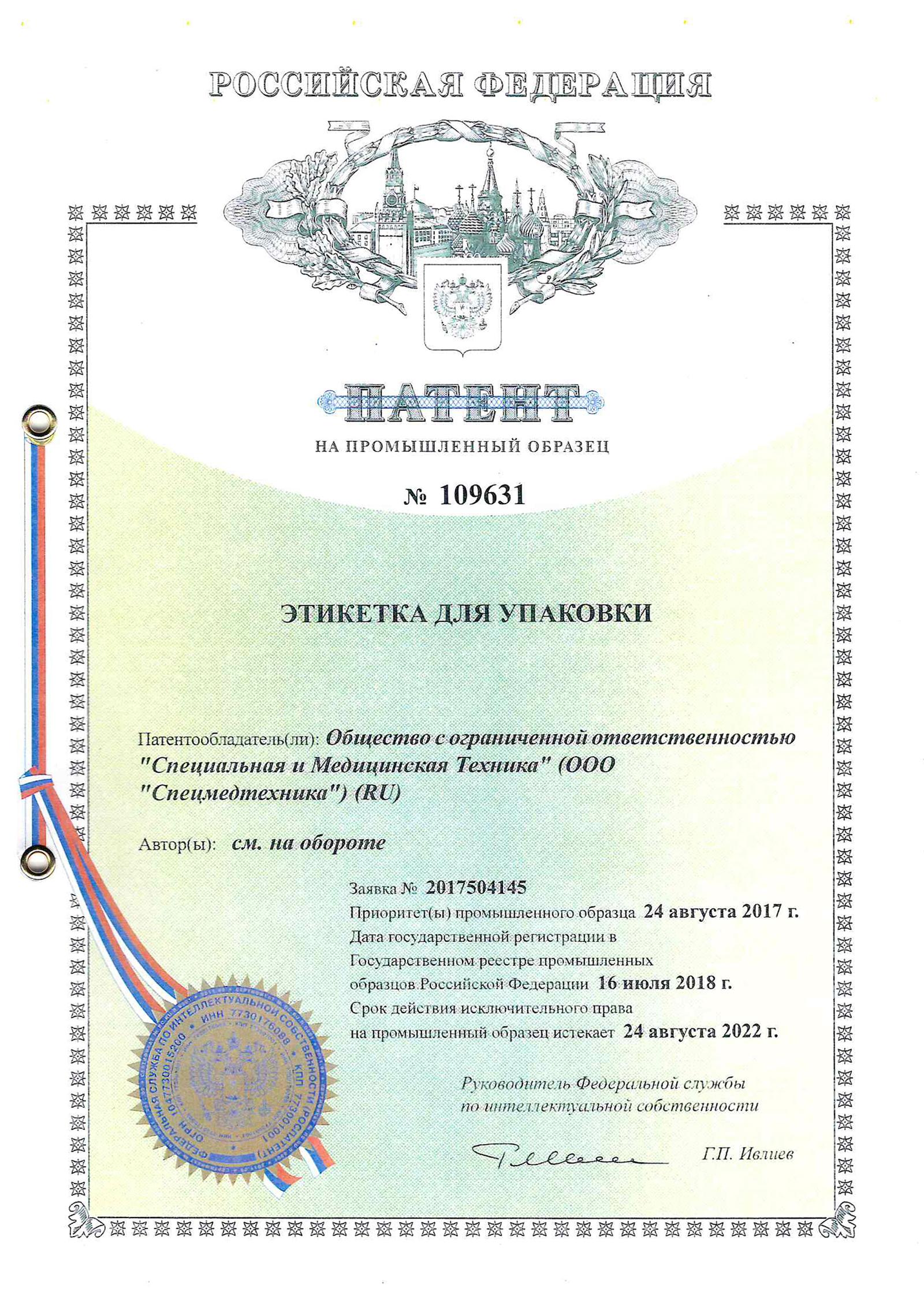 Патент на промышленный образец 109631 Этикетка для упаковки