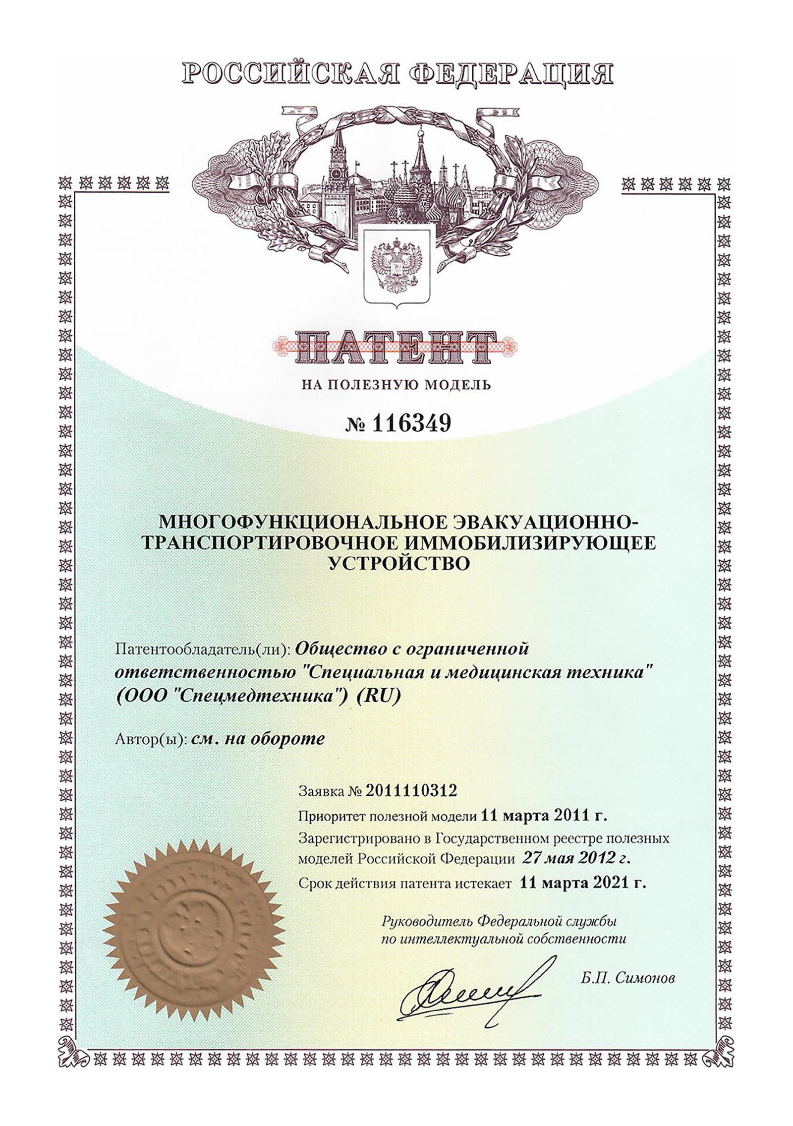 Патент на полезную модель 116349 Многофункциональное эвакуационно-транспортировочное иммобилизирующее устройство