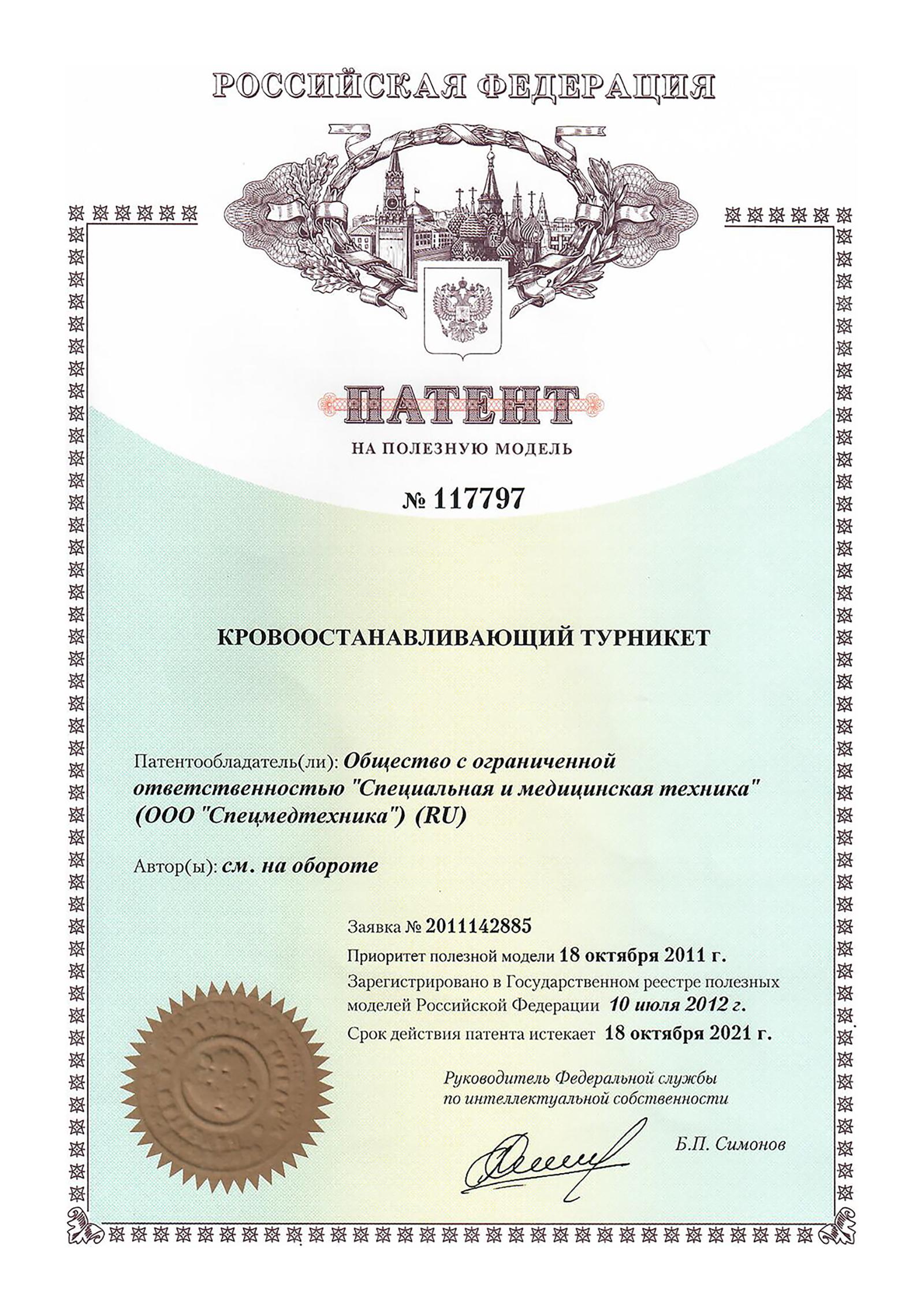 Патент на полезную модель 117797 Кровоостанавливающий турникет