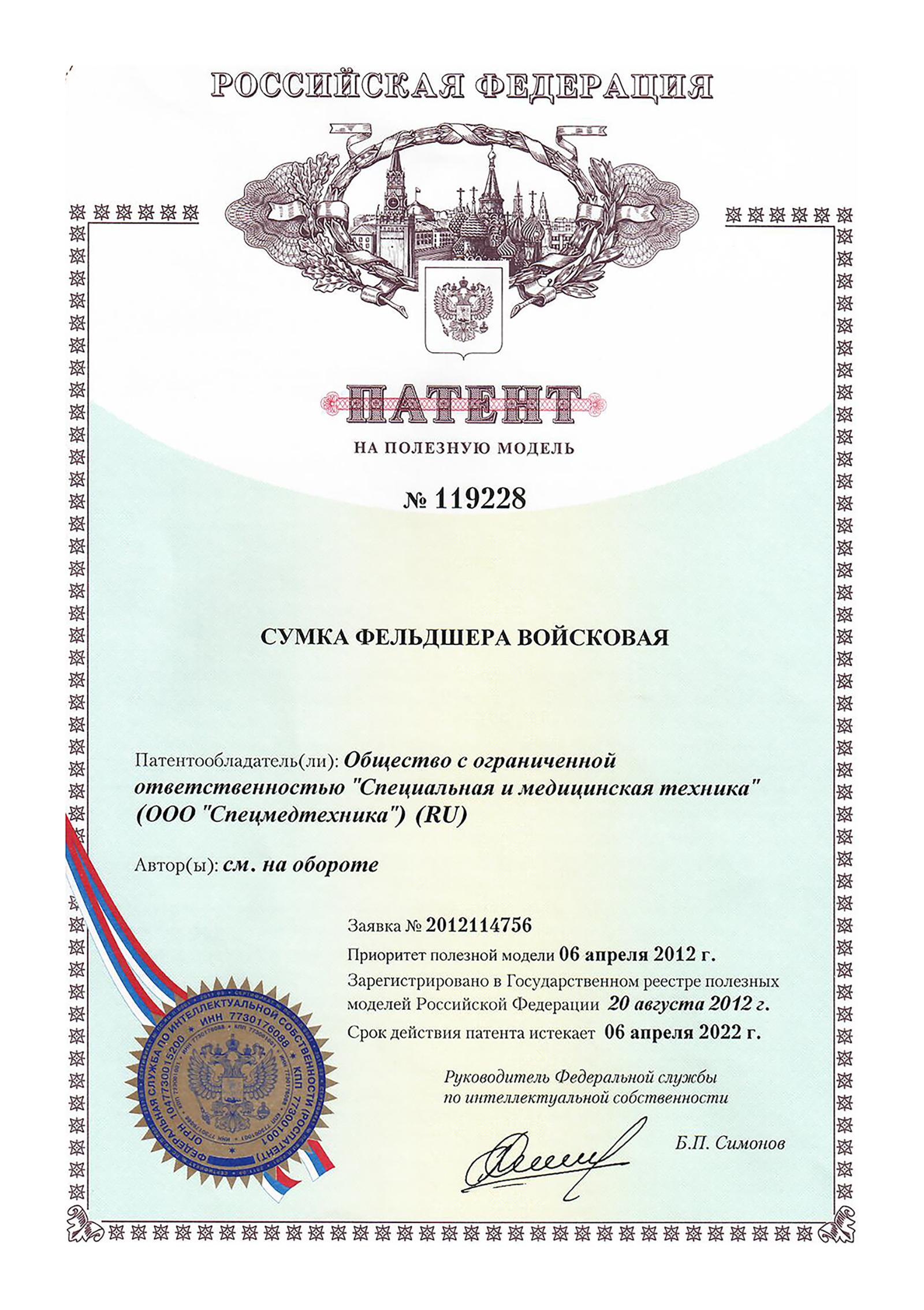 Патент на полезную модель 119228 Сумка фельдшера войсковая