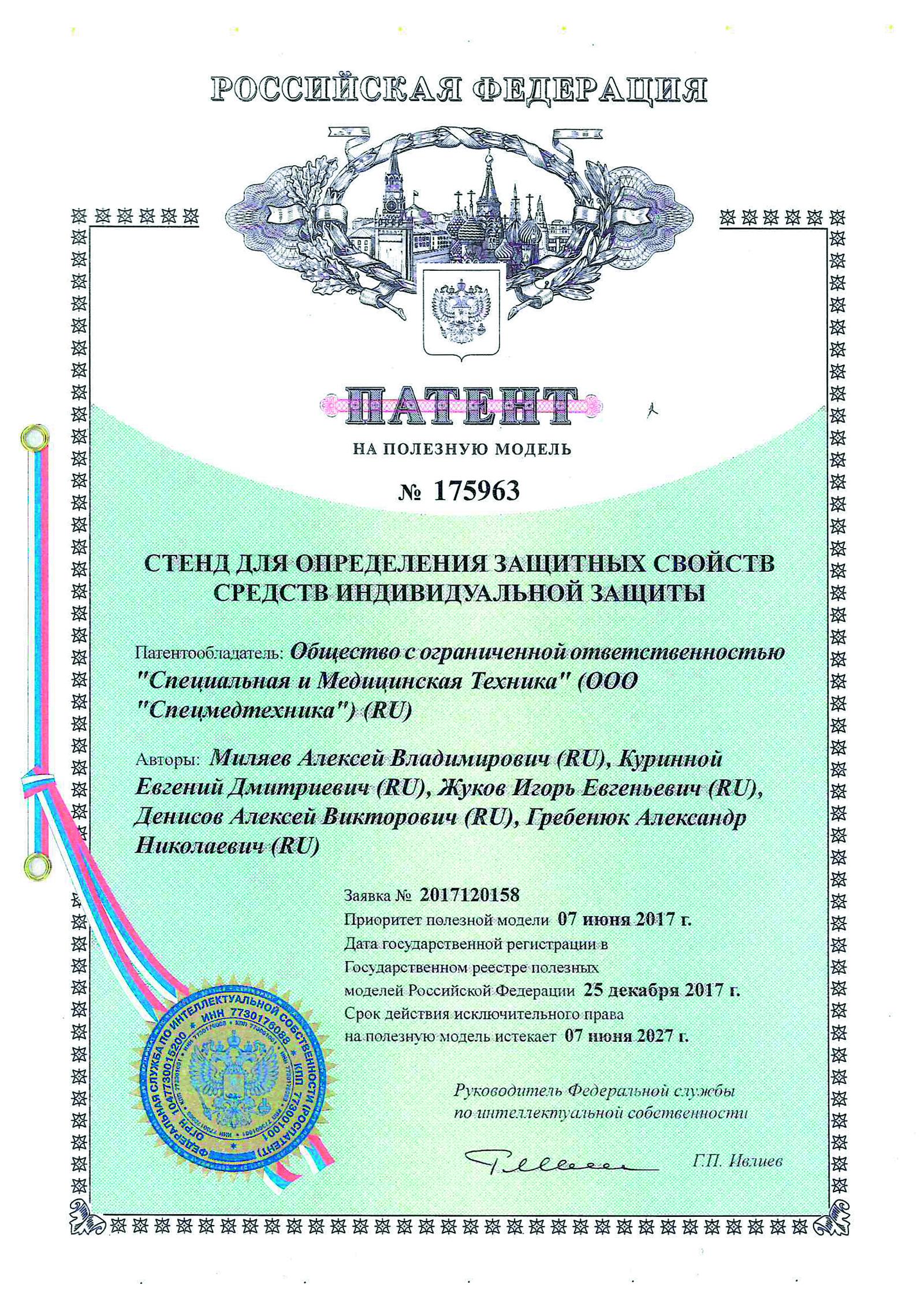 Патент на полезную модель 175963 Стенд для определения защитных свойств средств индивидуальной защиты