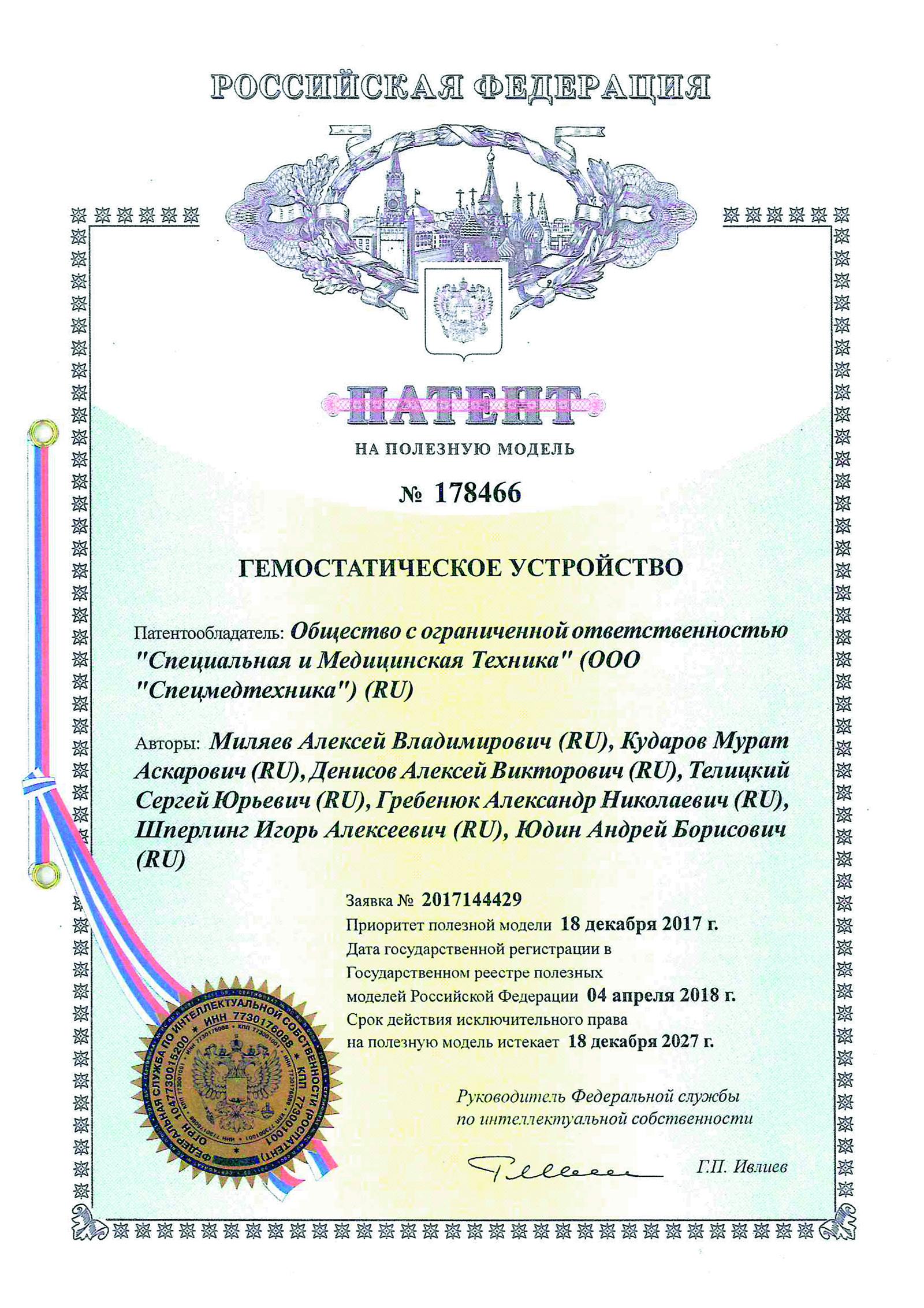 Патент на полезную модель 178466 Гемостатическое устройство