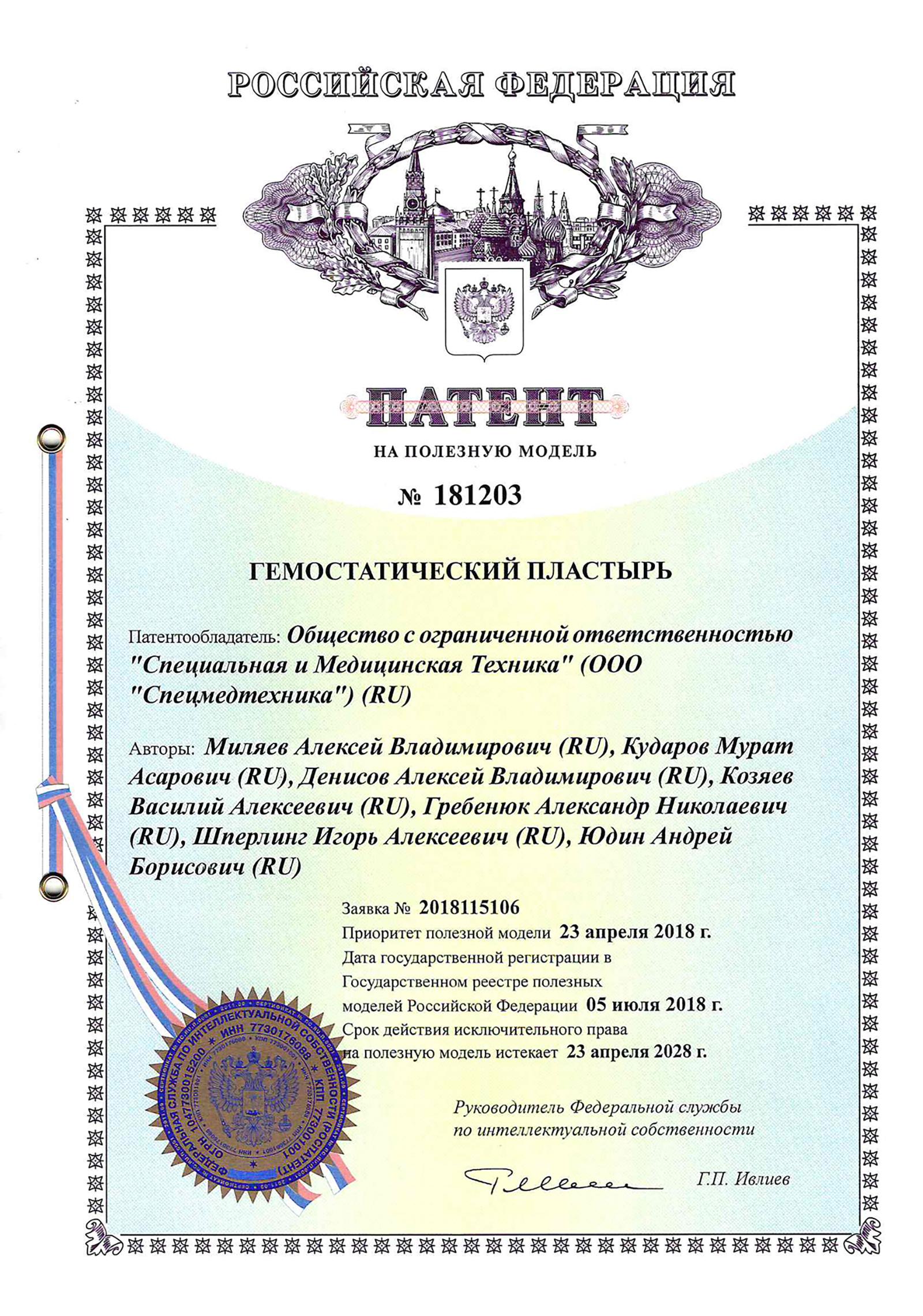 Патент на полезную модель 181203 Гемостатический пластырь