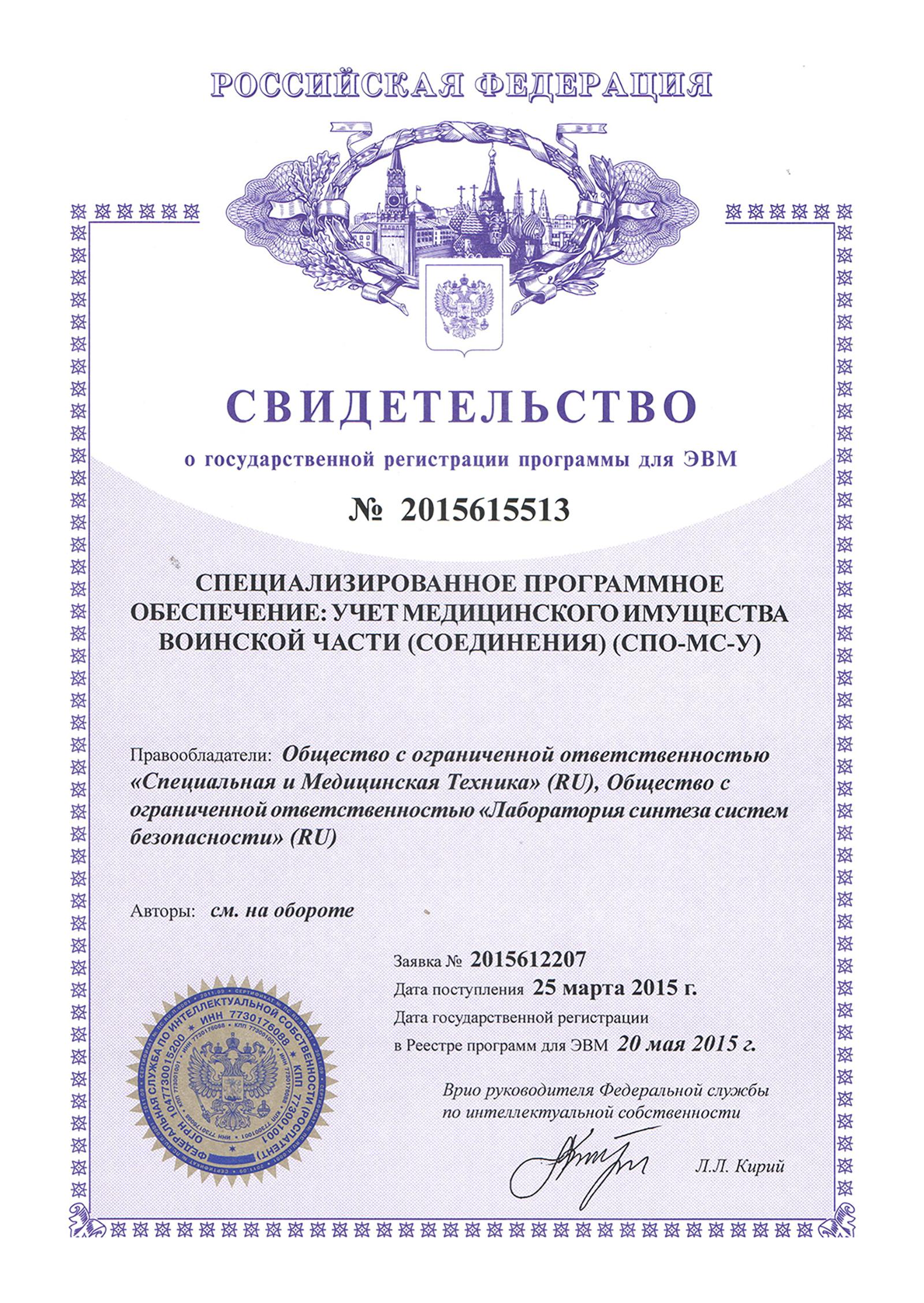 Свидетельство на программу 2015615513 Специализированное программное обеспечение