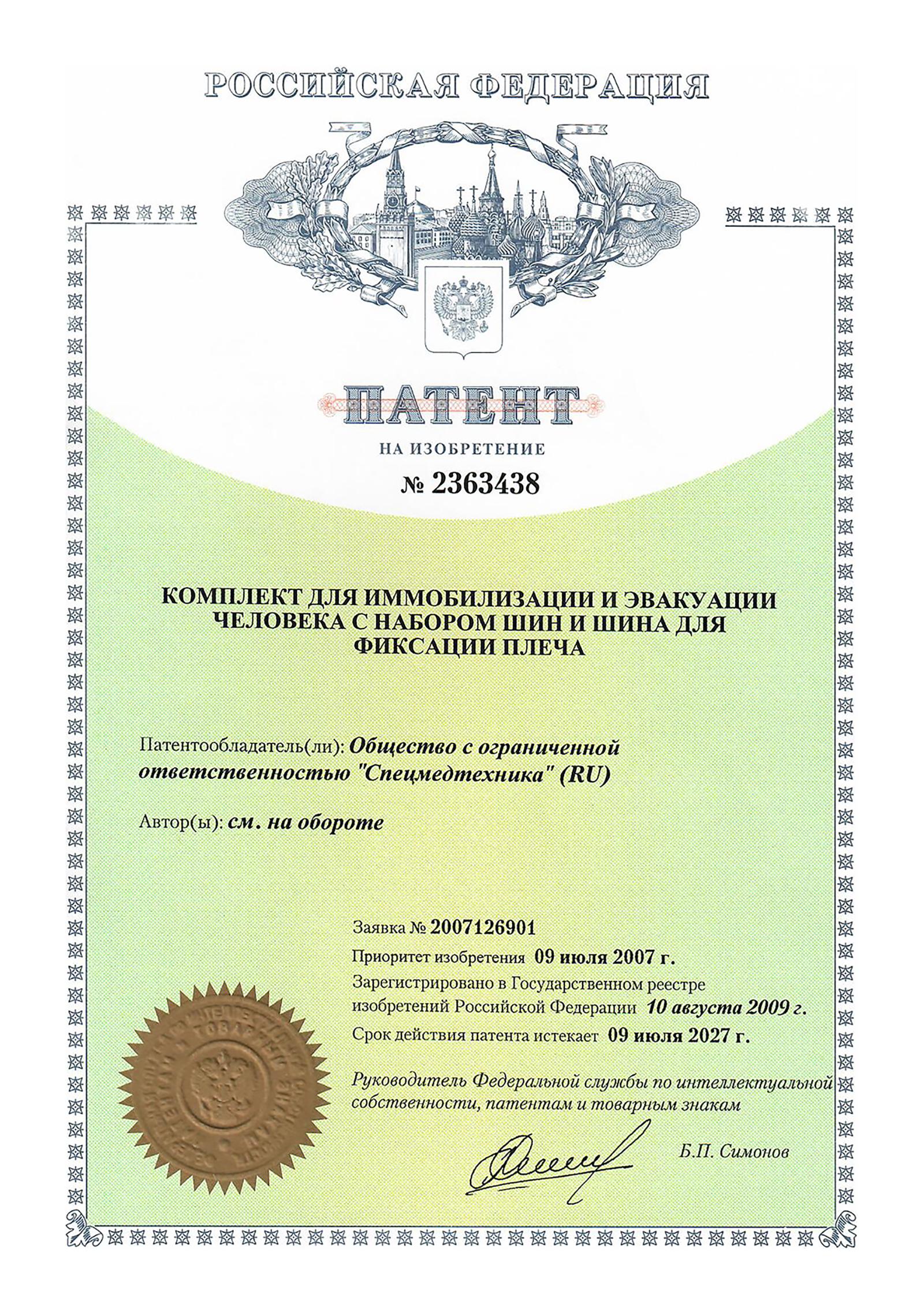 Патент на изобретение 2363438 Комплект для иммобилизации и эвакуации человека с набором шин и шина для фиксации плеча