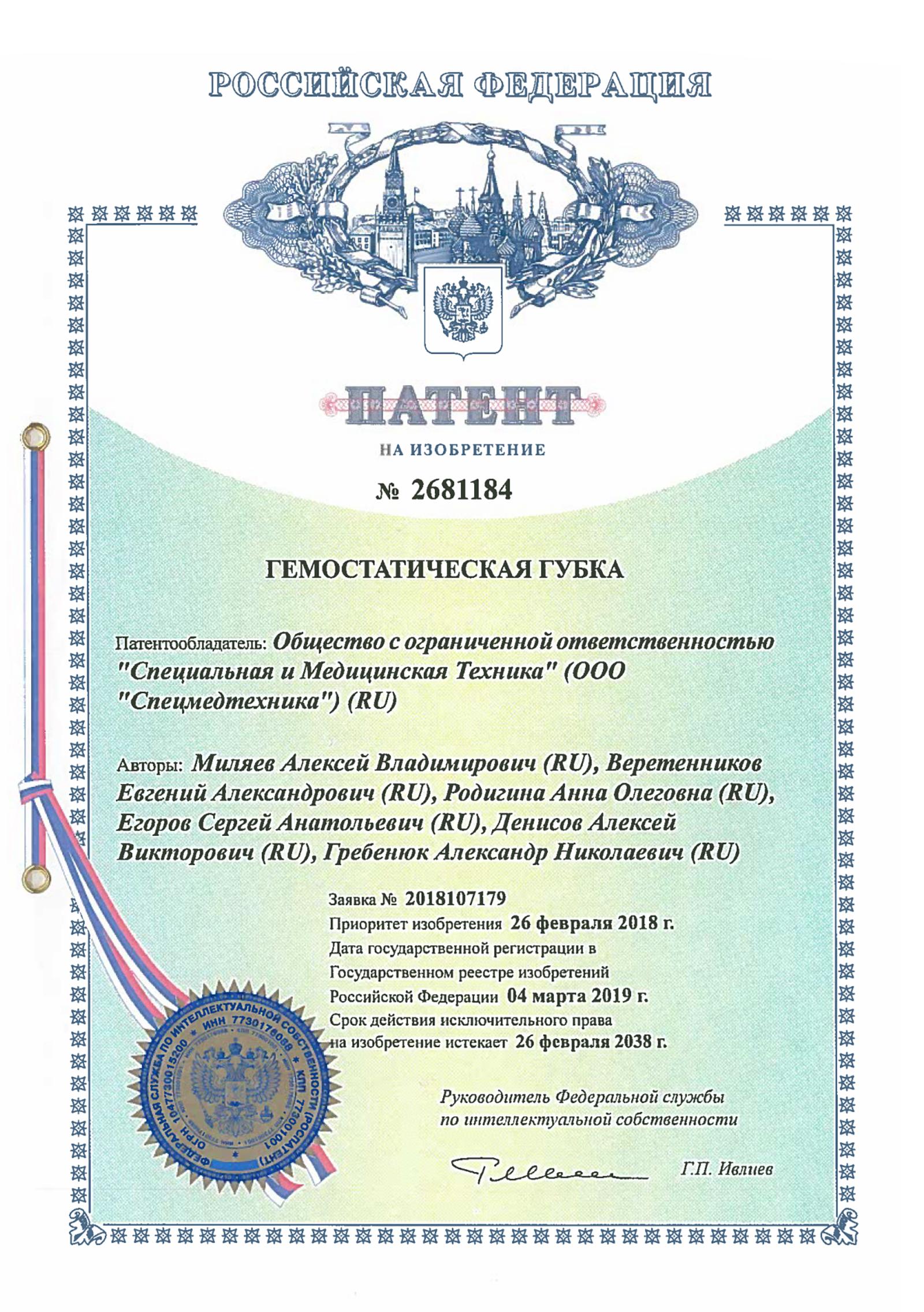 Патент на изобретение 2681184 Гемостатическая губка