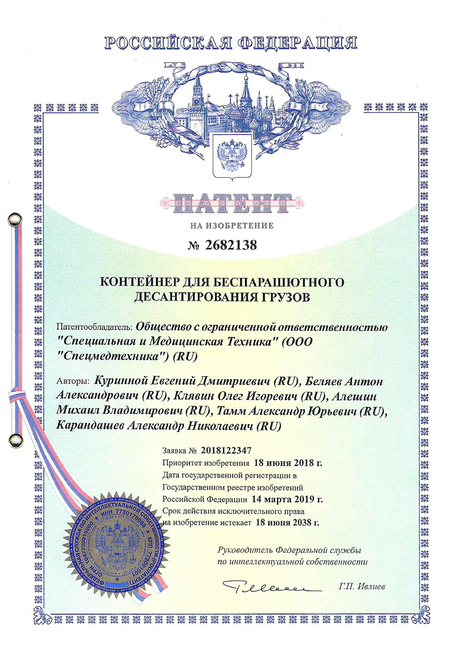 Патент на изобретение 2682138