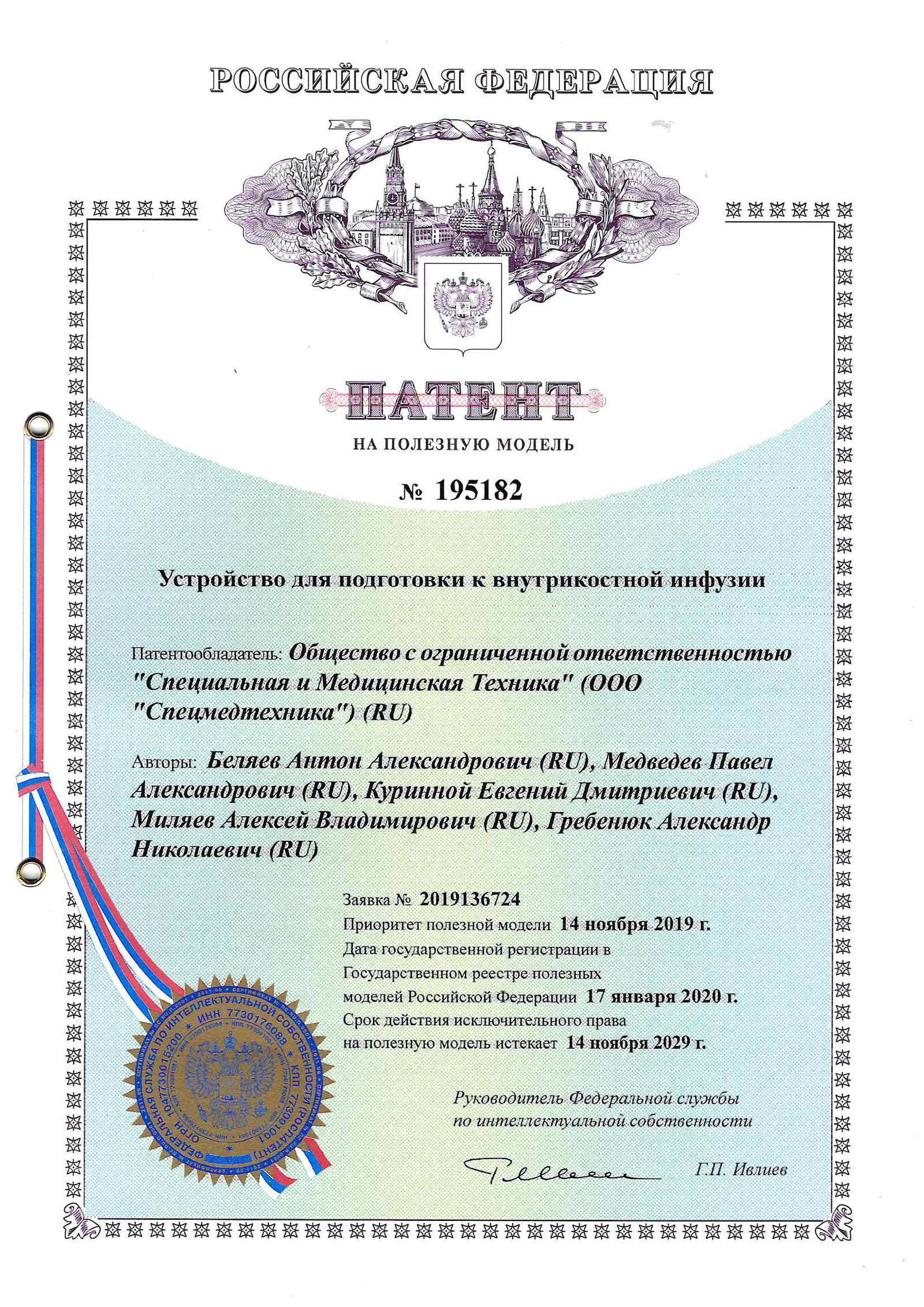 Патент на полезную модель 195182 Устройство для подготовки к внутрикостной инфузии