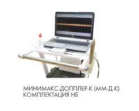 Минимакс-допплер-к (ММ-Д-К) Комплектация НБ