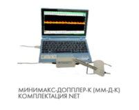 Минимакс-допплер-к (ММ-Д-К) Комплектация NET